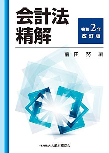 会計法精解 令和2年改訂版の詳細を見る
