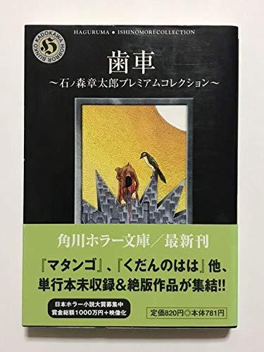 歯車―石ノ森章太郎プレミアムコレクション (角川ホラー文庫)の詳細を見る