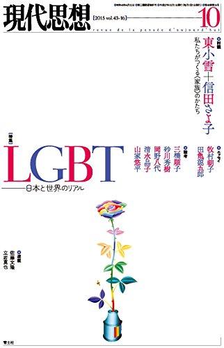 現代思想 2015年10月号 特集=LGBT 日本と世界のリアル