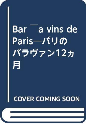 Bar  ̄a vins de Paris―パリのバラヴァン12ヵ月