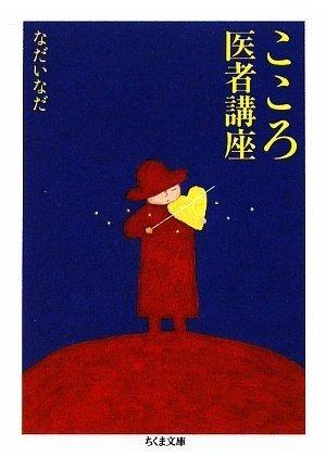 こころ医者講座 (ちくま文庫)