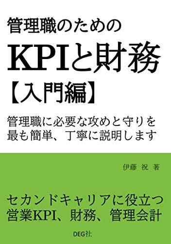 Mirror PDF: 管理職のためのKPIと財務【入門編】 (MyISBN - デザインエッグ社)