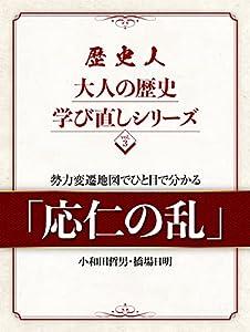 大人の歴史学び直しシリーズ 3巻 表紙画像