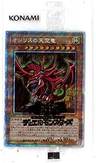 遊戯王 / オシリスの天空竜(プリズマティックシークレット)/ PGB1-JPS01 / PRISMATIC GOD BOX