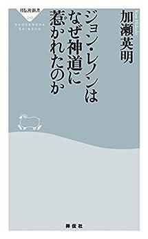 [加瀬英明]のジョン・レノンはなぜ神道に惹かれたのか (祥伝社新書)