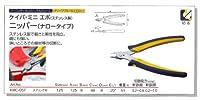 ケイバ(KEIBA) ミニ エポ ニッパー ナロータイプ KMC-057