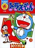 ドラえもん 第18巻 (ぴっかぴかコミックス)