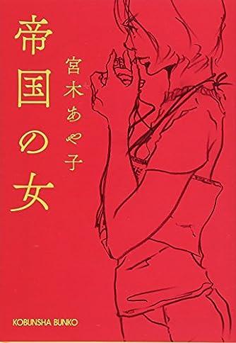 帝国の女 (光文社文庫 み 35-3)