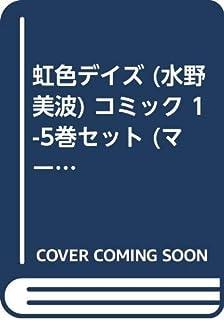 虹色デイズ (水野美波) コミック 1-5巻セット (マーガレットコミックス)