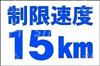 駐車場「制限速度15km」 看板メタルサインブリキプラーク頑丈レトロルック20 * 30 cm