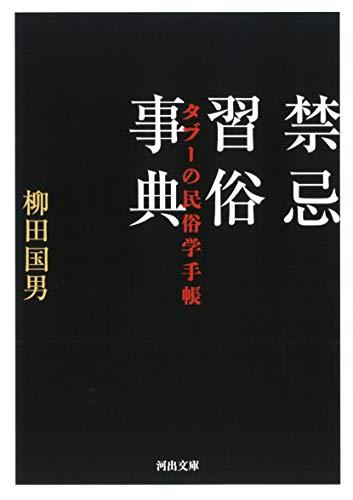 禁忌習俗事典: タブーの民俗学手帳 (河出文庫)