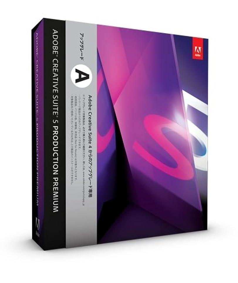 皮毛皮扱いやすいAdobe Creative Suite 5 Production Premium アップグレード版A Macintosh版 (旧製品)