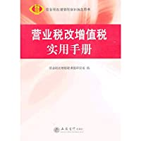 Business tax reform VAT develop training books : A Practical Handbook for business tax reform VAT(Chinese Edition)