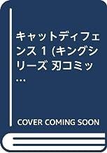 キャットディフェンス 1 (キングシリーズ 刃コミックス)