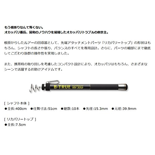 Evergreen(エバーグリーン)『B-TRUEスライドシャフト400』
