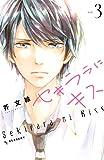 セキララにキス(3) (デザートコミックス)
