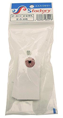 もりや産業 針金荷札(豆) 20枚入り 白 SF-B010