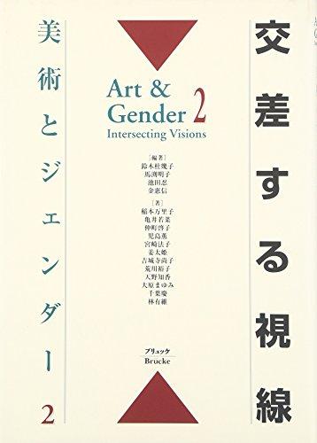 交差する視線―美術とジェンダー〈2〉の詳細を見る