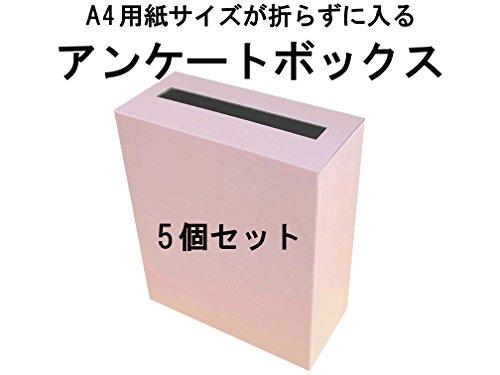 代引対応 アンケート ボックス 5個 セット ピンク A4 用紙 サイズ がそのまま入る!便利で丈夫なダンボールタイプ (回収BOX 応募箱 抽選箱 投票箱など)
