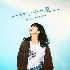 大城美友「ヤンチャ風」の歌詞を収録したCDジャケット画像