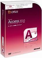 【旧商品】Microsoft Office Access 2010 アップグレード優待 [パッケージ]