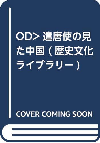 OD>遣唐使の見た中国 (歴史文化ライブラリー 154)の詳細を見る