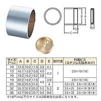 水上金属 真鍮クローム 二重ソケット φ32mm [20個入]【934-01004】