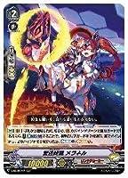 ヴァンガード VSS(9) 愛迷終蹴 メラネル(RRR)(VSS09/047)