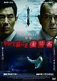 やがて哀しき復讐者[DVD]
