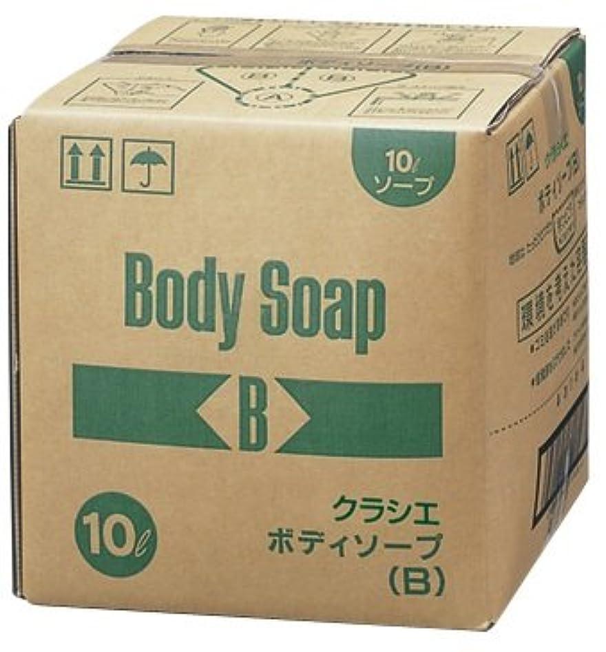 サイクル酔ってサイクロプスkracie(クラシエ) Bシリーズ ボディソープ 石鹸タイプ フレッシュグリーンの香り 10L 業務用 家庭様向け 容器3本