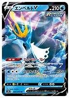 ポケモンカードゲーム 【s5R】 エンペルトV(RR)(026/070)