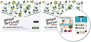 [医薬部外品] GOSSOTORINO(ゴッソトリノ)マウスウオッシュ 30包入り×2セット【ガイドブック、使用方法冊子付】