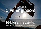 Civil Engineers 土木の肖像