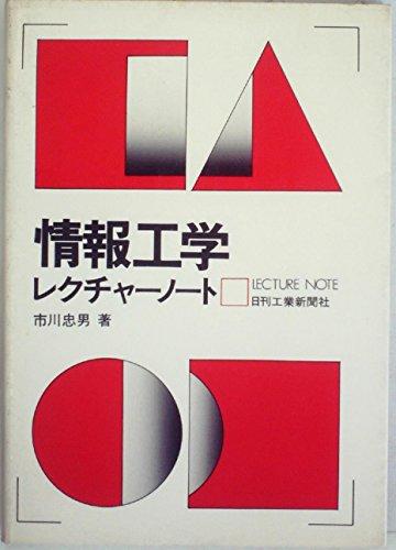 情報工学レクチャーノート (1982年)