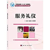 Secondary vocational education second five planning materials : service etiquette(Chinese Edition)