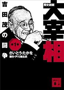 歴史劇画 大宰相 1巻 表紙画像