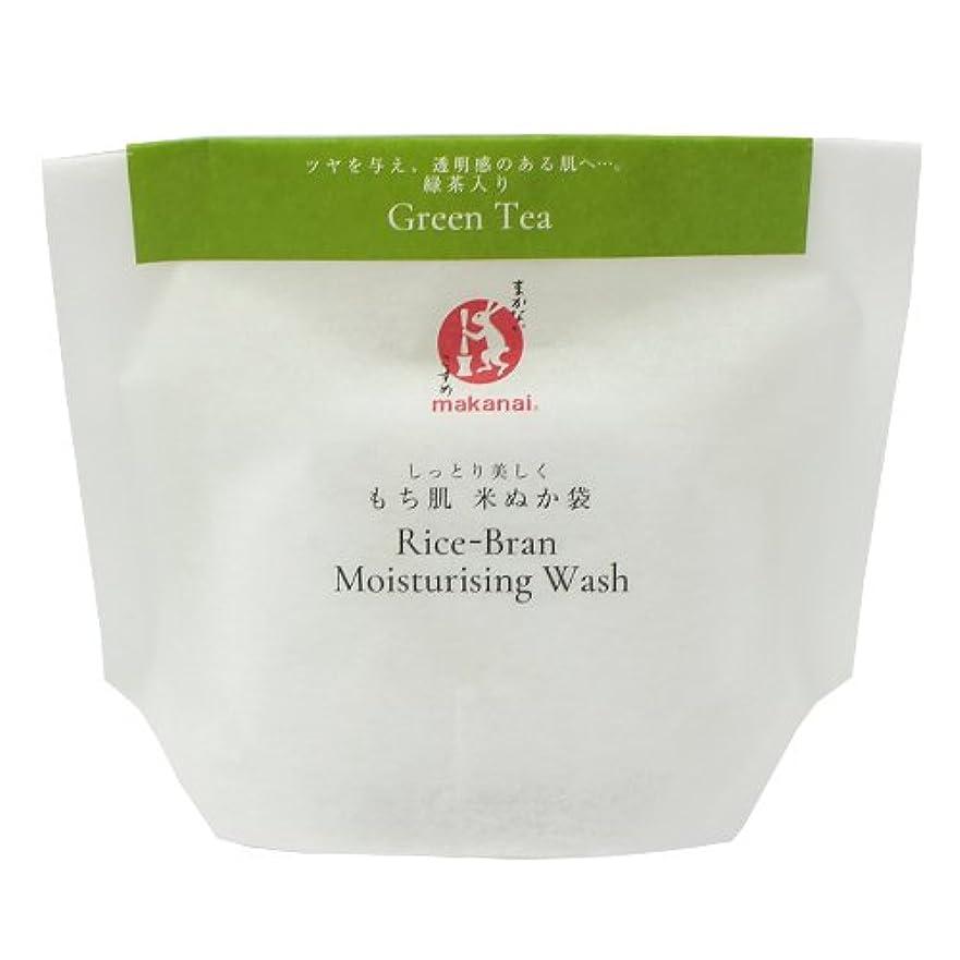 発行する恐怖症多様体まかないこすめ もち肌米ぬか袋(緑茶)27g