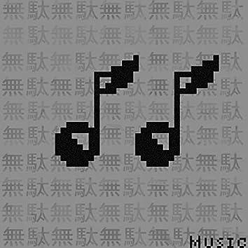 MUDA/MUDA music