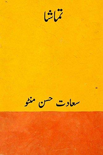 Tamasha ( Urdu Edition )
