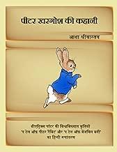 Tale of Peter Rabbit [in Hindi]: Peter Khargosh Ki Kahaani (Hindi Edition)