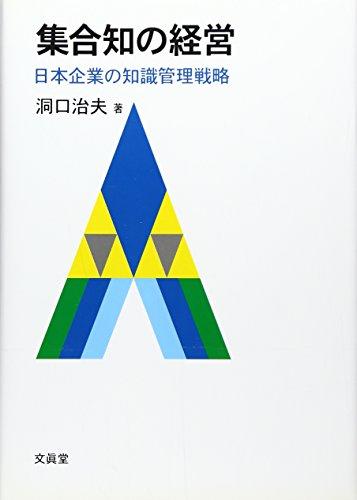 集合知の経営―日本企業の知識管理戦略