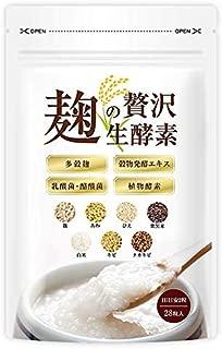 【公式】麹の贅沢生酵素 こうじ酵素 ダイエット 非加熱 生酵素 サプリメント 1袋(60粒 約30日分)