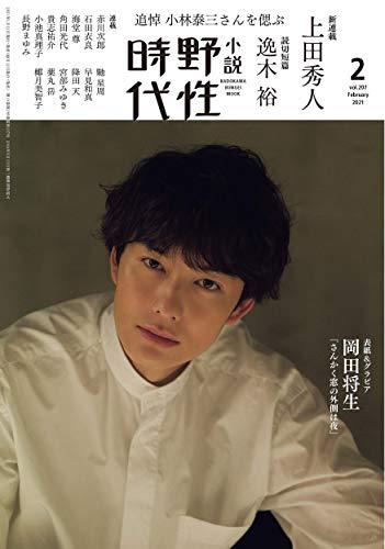 小説 野性時代 第207号 2021年2月号 (KADOKAWA文芸MOOK 209)