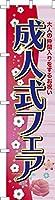 既製品のぼり旗 「成人式フェア3」 短納期 高品質デザイン 450mm×1,800mm のぼり