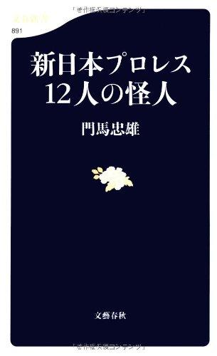 新日本プロレス12人の怪人 (文春新書)