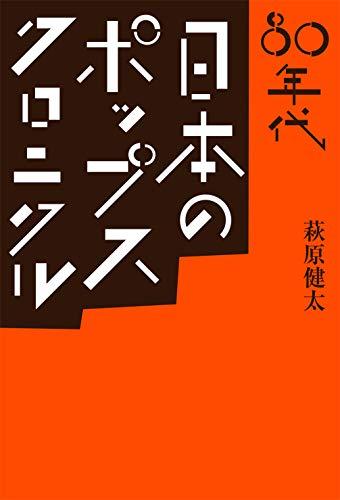 80年代 日本のポップス・クロニクル (ele-king books)