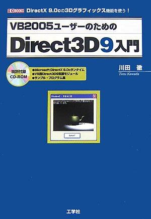 VB2005ユーザーのためのDirect3D9入門―DirectX 9.0cの3Dグラフィックス機能を使う! (I・O BOOKS)