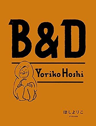 B&D (クウネルの本)