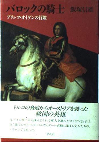 バロックの騎士―プリンツ・オイゲンの冒険