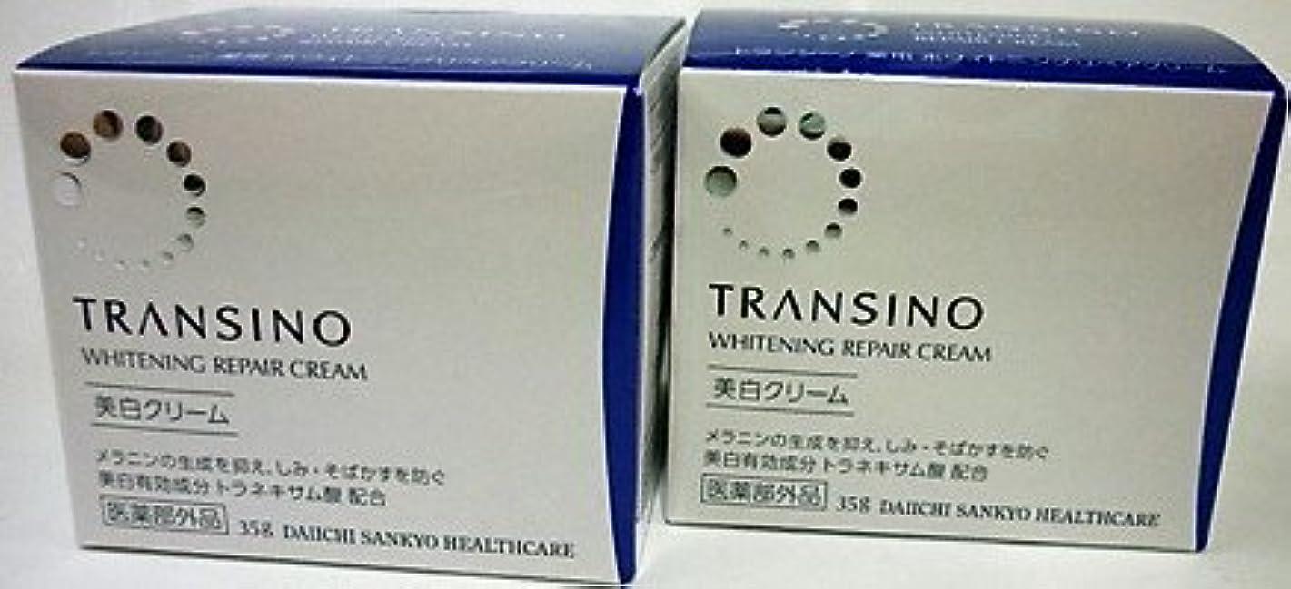助けになる残酷楕円形<お得な2個パック>トランシーノ 薬用ホワイトニング リペアクリーム 35g入り×2個